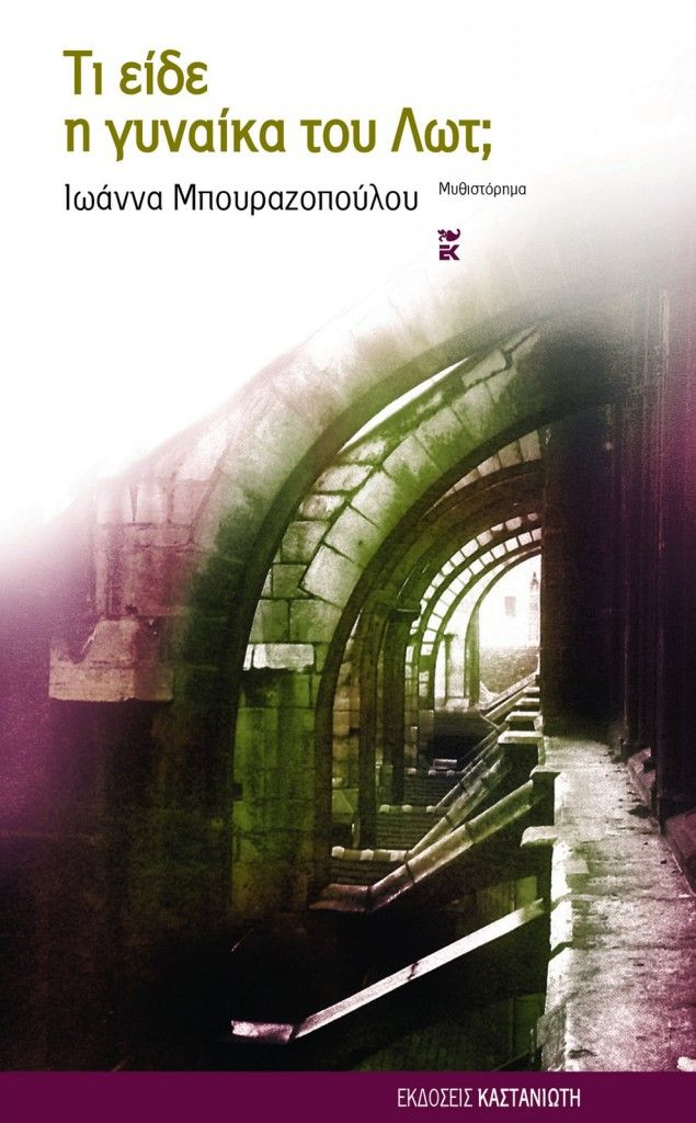 City Guide | Μια συζήτηση με τη συγγραφέα που η Guardian θεωρεί πως έγραψε ένα από τα καλύτερα βιβλία επιστημονικής φαντασίας | ΒΙΒΛΙΟ | ΒΙΒΛΙΟ | Θέματα | LiFO