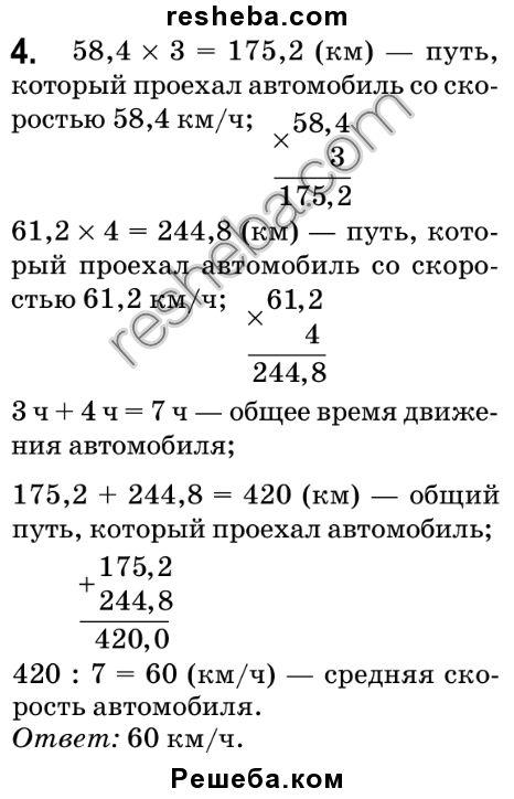 Гдз по контрольная работа по математике 6 класс мерзляк