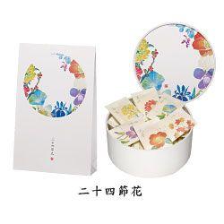 二十四節花 - あけぼののお菓子 - 銀座あけぼの
