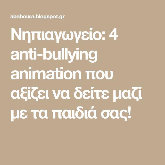 Νηπιαγωγείο: 4 anti-bullying animation που αξίζει να δείτε μαζί με τα παιδιά σας!