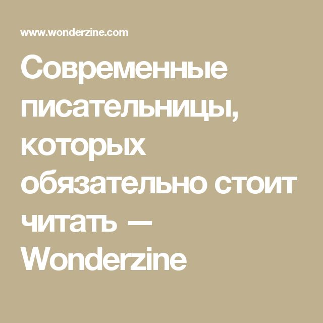 Современные писательницы,   которых обязательно   стоит читать — Wonderzine