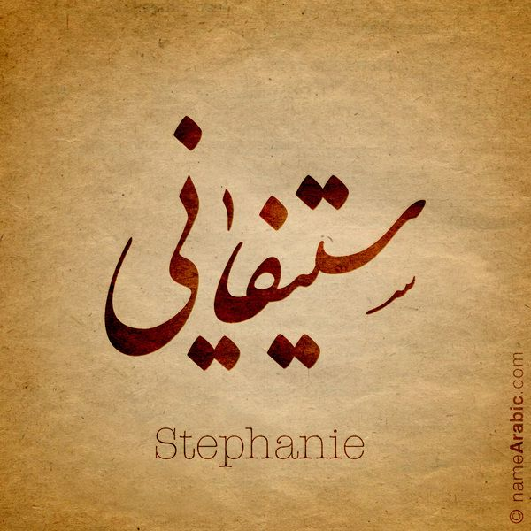 """Name meaning: Stephanie or Stefanie (both /ˈstɛfəni/) is a female name that comes from the Greek name Στέφανος (Stefanos) meaning """"crown"""". The male form is Stephen. Forms of Stephanie in other languages include the German """"Stefanie"""", the Italian, Czech, Polish, and Russian """"Stefania"""" the Portuguese Estefânia (although the use of that version has become rare, and both the English and French versions are the ones commonly used), and the Spanish Estefanía. The form Stéphanie is from the French…"""