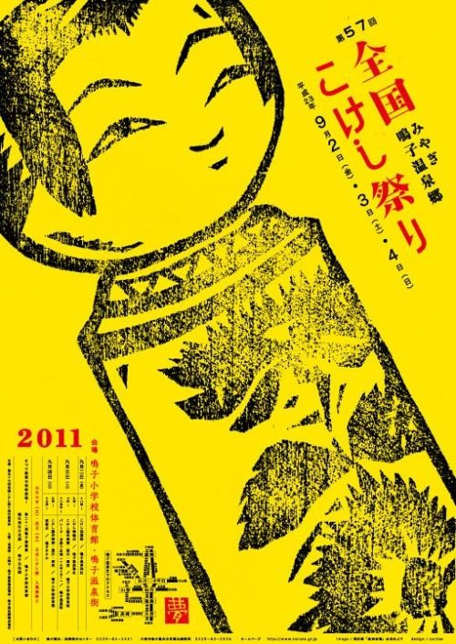 "No es tan bueno mi japones pero ahí les va: 全国こけし祭りポスタ o si lo prefieren, ""Kokeshi national festival poster by Cochae""."