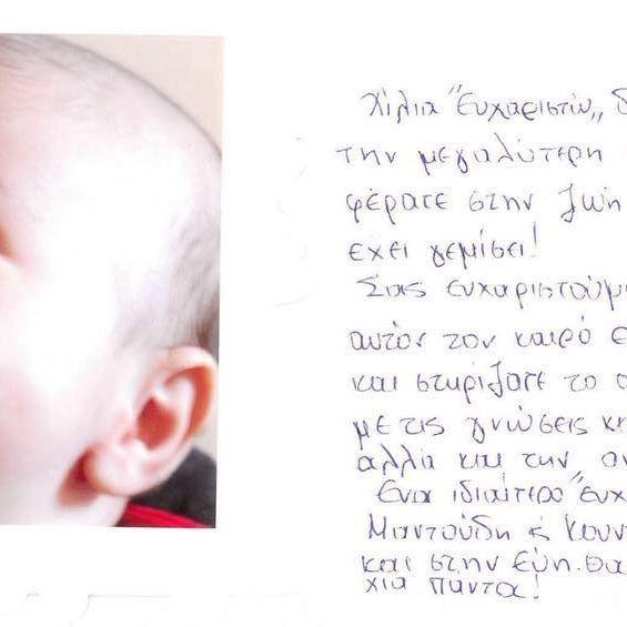 Στηρίξατε το όνειρό μας!  Μοιραζόμαστε σήμερα μαζί σας την ιστορία του Γ. (43 χρ.) και της Ν. (41 χρ.) που έγιναν γονείς ενός γλυκού μπέμπη που ήρθε στη ζωή τους με φυσιολογική σύλληψη! #ivf #pregnancy #gennimaivf