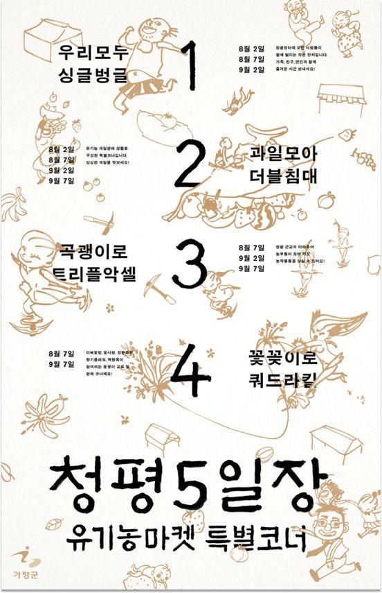 청평5일장 유기농마켓 - 김가든 | Kimgarden