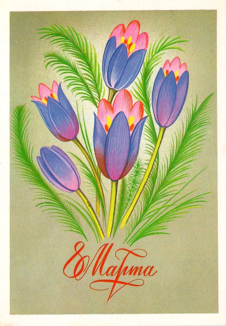 8 марта!  Художник В. Чмаров   Открытка. Министерство связи СССР, 1985 г.  Vintage Russian Postcard - March 8