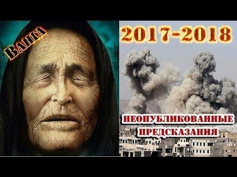 Весной начнется Третья Мировая Война. Предсказания и проровества Ванги н...