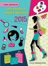 Ημερολόγιο γένους θηλυκού 2015