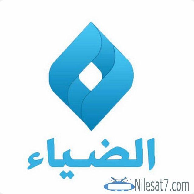 تردد قناة الضياء الفضائية 2020 Al Diyaa Tv Al Diyaa Al Diyaa Tv الضياء القنوات الفضائية Ampersand Letters Symbols