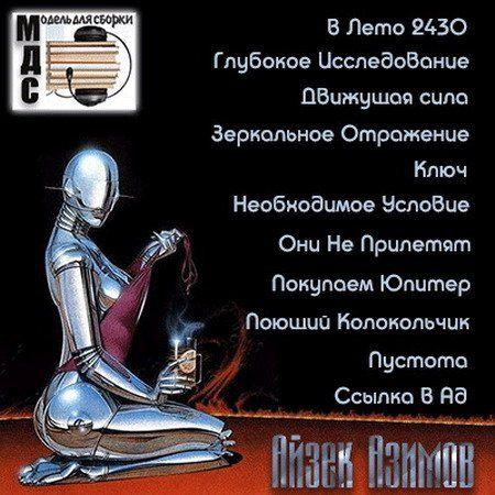Айзек Азимов - Фантастические рассказы (АудиокнигА)