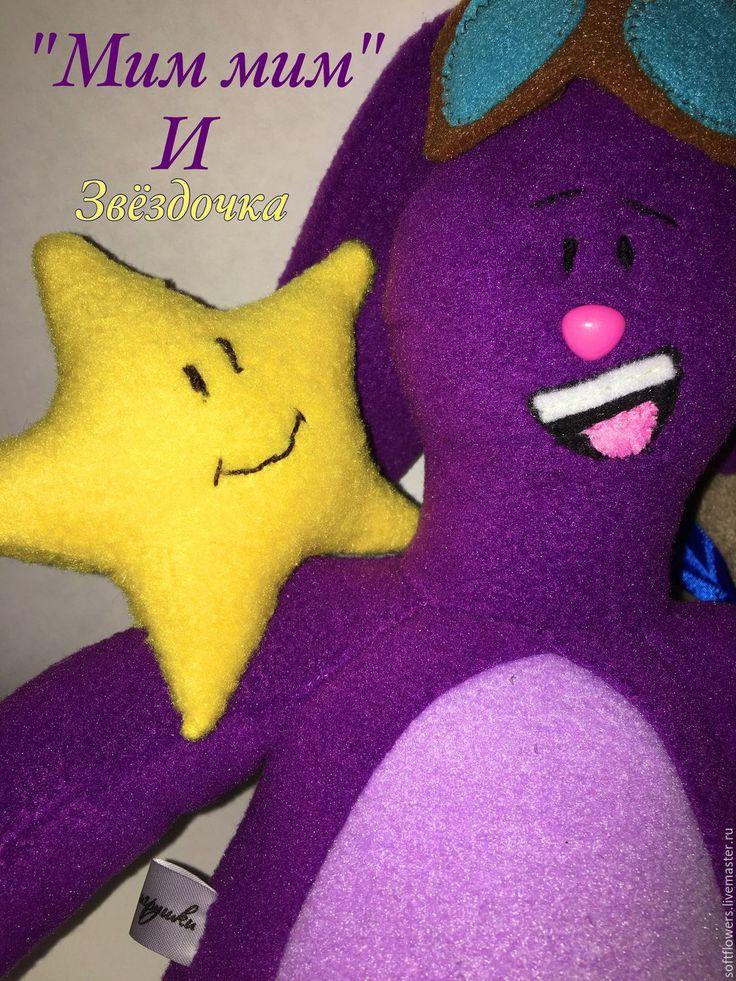 Купить Мим Мим - фиолетовый, мим мим, заяц игрушка, мультяшный герой
