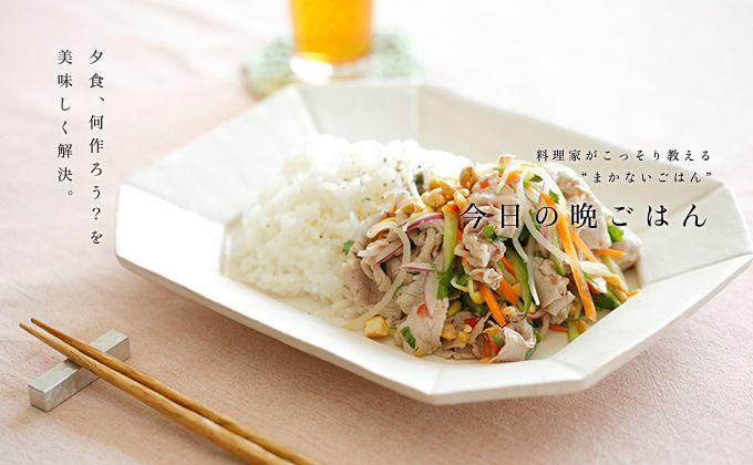 ベトナム風サラダごはんの作り方・レシピ   暮らし上手