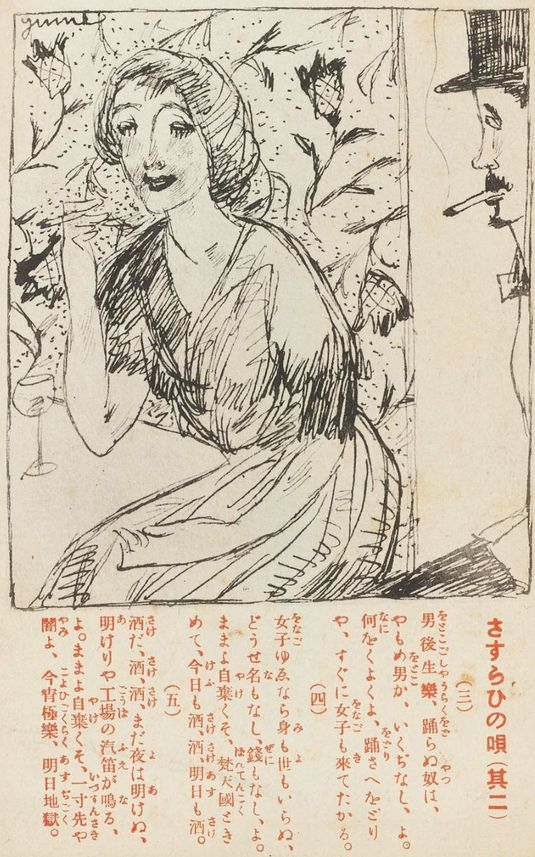Postcard by Takehisa Yumeji (1884-1934), Song of a Wanderer (Part II), Collotype.