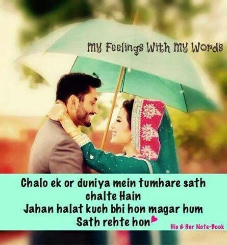 husband wife relationship quotes urdu and english for diary