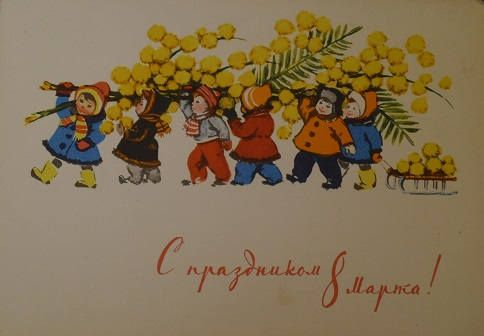On the 8th of March / Soviet Vintage Postcard /