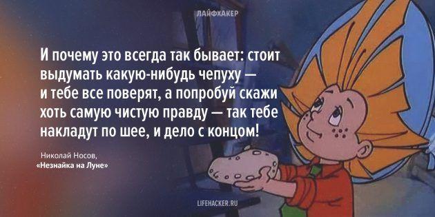 цитаты из детских книг: Незнайка на Луне