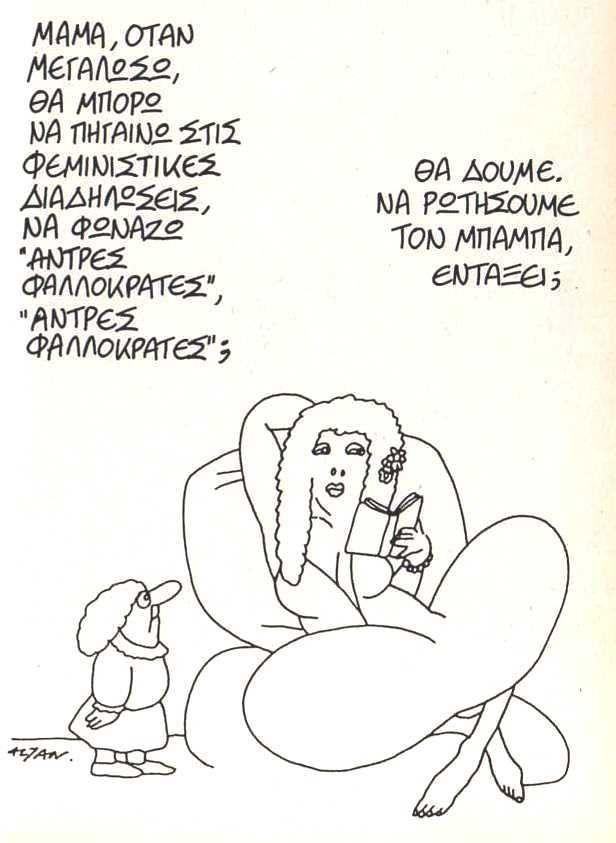 Λίγα σκίτσα του Αλτάν….   Ερανιστής