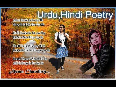 Yaad Ka Silsila | Urdu, Hindi Poetry |Asma Chaudhry