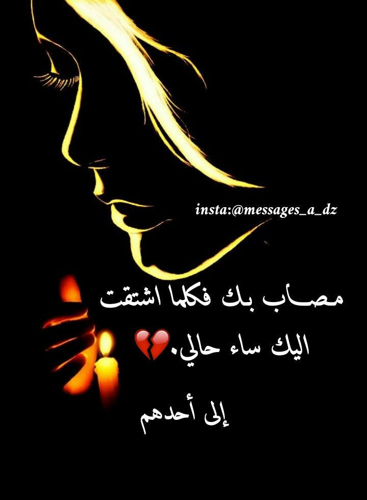 Pin By تعبت اشتاق On Love Insta Message Arabic Quotes Poster