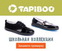 Купить детскую, ортопедическую, школьную обувь в Москве