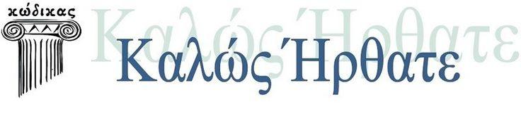 ΟΜΙΛΟΣ ΗΛΕΚΤΡΟΝΙΚΩΝ ΠΕΡΙΟΔΙΚΩΝ - ΤΡΑΠΕΖΑ ΝΟΜΙΚΩΝ ΠΕΡΙΟΔΙΚΩΝ - ΠΛΗΡΗΣ ΚΑΛΥΨΗ ΟΛΩΝ ΤΩΝ ΑΝΤΙΚΕΙΜΕΝΩΝ ΤΗΣ ΝΟΜΙΚΗΣ ΚΑΙ ΟΙΚΟΝΟΜΙΚΗΣ ΕΠΙΣΤΗΜΗΣ - ΠΛΗΡΗΣ ΚΑΛΥΨΗ ΟΛΩΝ ΤΩΝ ΔΙΚΑΙΩΝ