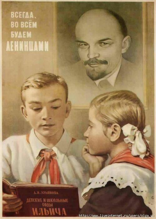 Пионерский плакат