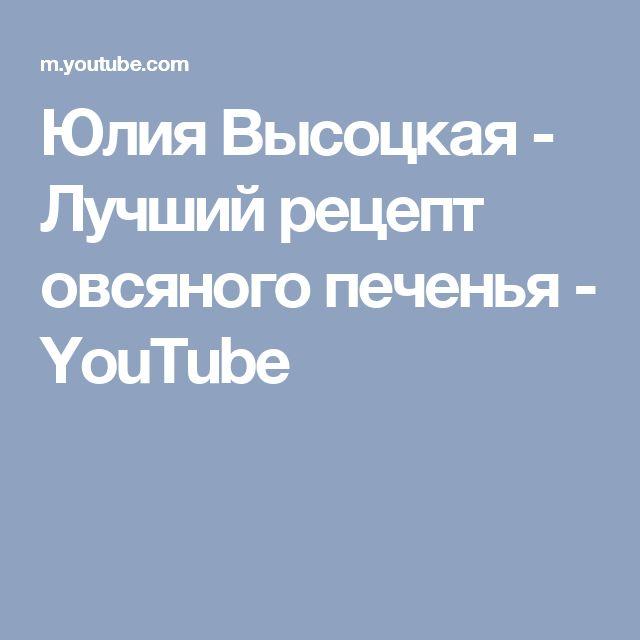 Юлия Высоцкая - Лучший рецепт овсяного печенья - YouTube