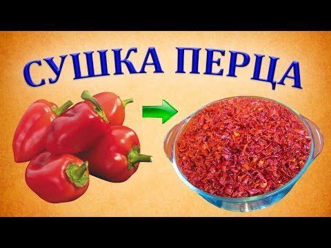 Сушка сладкого перца | Сушеный болгарский перец - YouTube