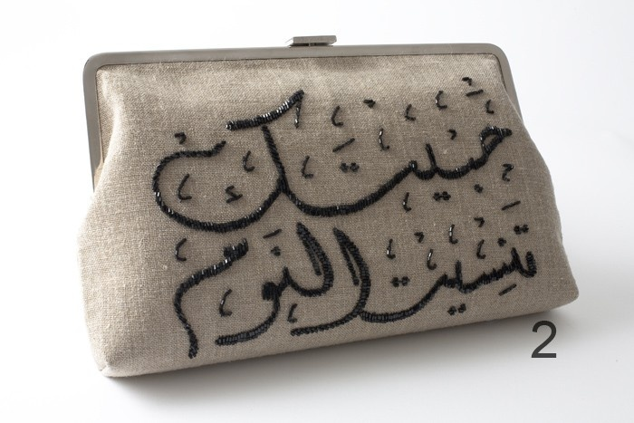 """""""I have loved you till I forgot what sleep was"""" Arabic calligraphy clutch"""