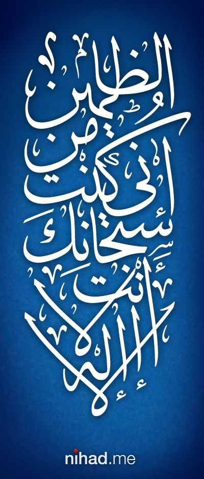 """Quran 21:87 Calligraphy """"There is no deity save Thee! Limitless art Thou in Thy glory! Verily, I have done wrong!"""""""
