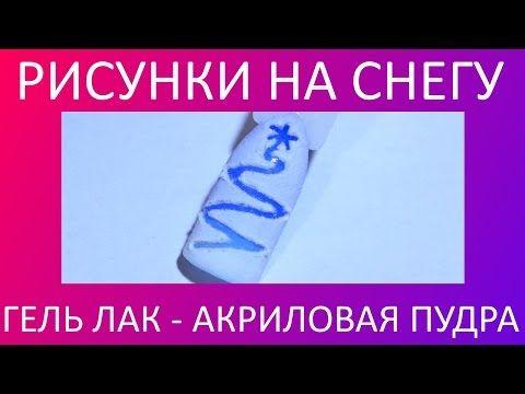 Новогодний дизай ногтей, Риснунки на акриловой пудре, Гель лак - YouTube