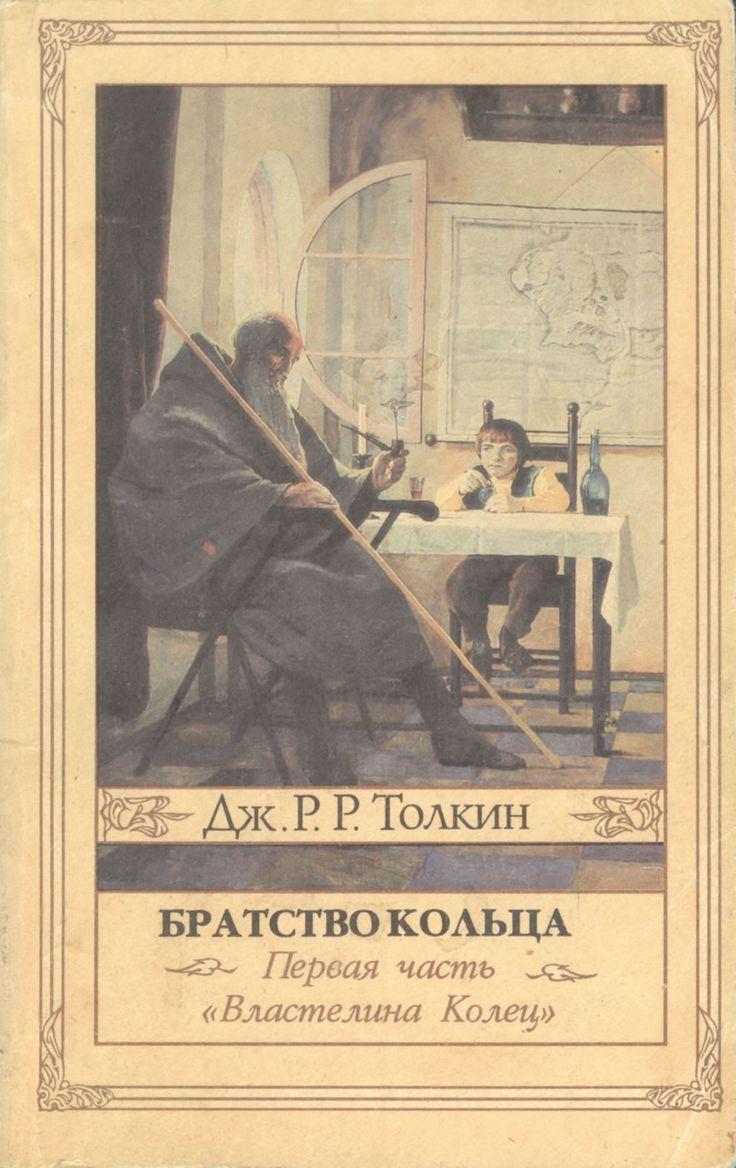 «Братство Кольца» — Джон Рональд Руэл ТОЛКИН | издательство «Северо-Запад»…