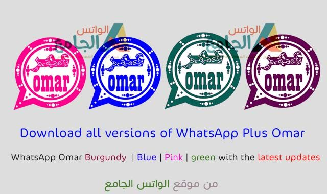 Download Whatsapp Omar Badib All Copies Whatsapp Omar Is An Application That Enables You To Communicate With Your Friends Anywhere Omar Pink And Green App