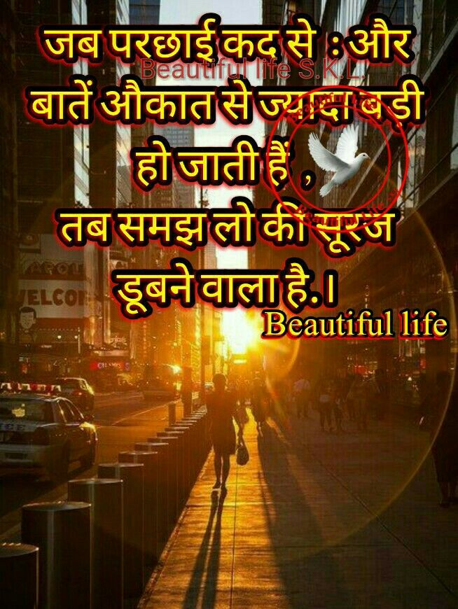 Pin By Beautiful Life Skl On Beatiful Life Skl Hindi Punjabi