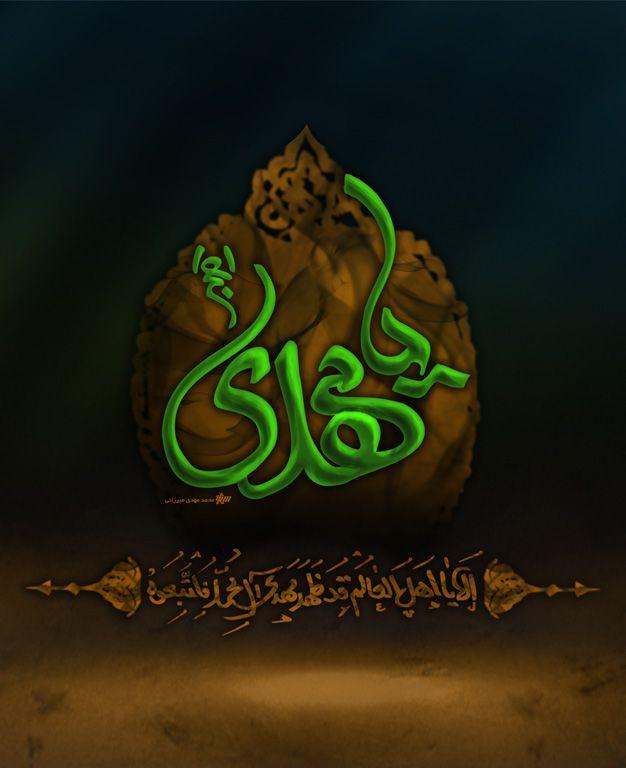 Ya_Mahdi_aj_by_mahdigraph