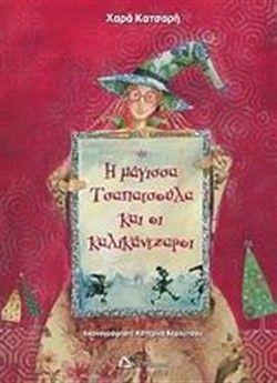 """Η ΜΑΓΙΣΣΑ ΤΣΑΠΑΤΣΟΥΛΑ ΚΑΙ ΟΙ ΚΑΛΙΚΑΝΤΖΑΡΟΙ, Χ. Κατσαρη, εκδ. Διαπλαση @Greek Books.gr """"Είναι παραμονές Χριστουγέννων και τα καλικαντζαράκια έχουν ανέβει στη γη για τις γνωστές τους σκανταλιές στα σπίτια των ανθρώπων. Τρεις απ' αυτούς όμως, ο Φρίτιο, ο Θρίτιο και ο Αμπλεμπούμπλης, έχουν την ατυχία να μπουν στο σπίτι της μάγισσας Τσαπατσούλας. Η οικοδέσποινα, αντί να τρομάξει και να τους διώξει άρον-άρον, θα τους προσκαλέσει όλο χαρά σ' ένα επεισοδιακό χριστουγεννιάτικο πάρτι!"""""""