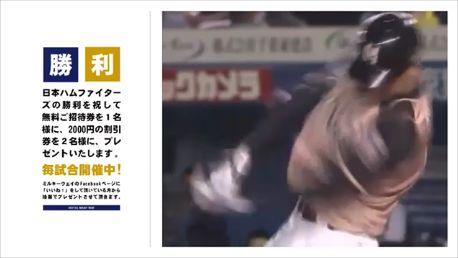 【無料ご招待、当選者の発表を行いました】  ロッテ 3 - 4 日本ハム  ファイターズが試合後半に追いつき、逆転勝ちしました!  3点を追う6回、先頭の石井選手が二塁打で出塁すると松本選手が適時二塁打、中田選手が適時打を放ち1点差とし、その後相手のエラーで同点。  そして8回、大谷選手が右中間に8号ソロを放ち勝ち越しに成功すると、そのままマーティン投手、増井投手と継投して逃げ切りました!  本日の当選者の方、3名様へメッセージをお送りさせて頂きました。  見事当選されたフォロワー様、おめでとうございます!  当館では、『北海道日本ハムファイターズ』の勝利を祈願しまして、1勝ごとに『無料ご招待券』を1名様、『¥2,000分の割引券』を2名様に、それぞれプレゼントいたします。  #lovefighters #宇宙一のその先へ #北海道日本ハムファイターズ #日本ハム #ファイターズ #北見市 #北見 #kitami #北海道 #hokkaido #ホテルミルキーウェイ #ミルキーウェイ #ラブホテル #ラブホ
