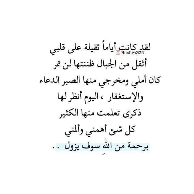 كانت أيام ثقيلة بهموم لكن برحمة من الله زالت مواساة اقتباس Arabic Quotes Quotes Qoutes