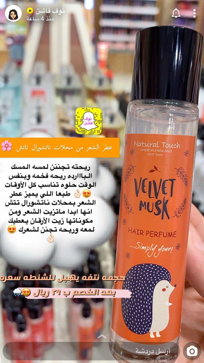 Pin By Yosha On عطورات Hair Care Oils Hair Perfume Perfume Scents