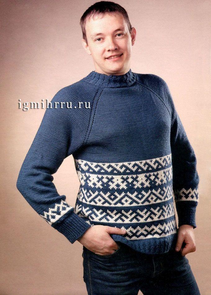 Мужской сине-белый пуловер с норвежскими узорами. Спицы