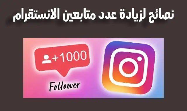 هل تريد طريقة زيادة متابعين انستقرام بعيدا عن شراء المتابعين و استخدام البرامج و غير ذلك يمكنك ال More Instagram Followers Instagram Followers 1000 Followers