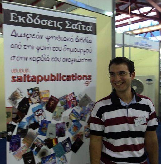 Το e-Charity gr. magazine με χαρά καλωσορίζει ακόμη ένα νέο συνεργάτη από την Αθήνα. Maritazia Katsimigkou καλωσήρθες στην Οικογένεια του e-Charity.gr magazine.  Απολαύστε μια ξεχωριστή συνέντευξη με τον εμπνευστή των Εκδόσεων Σαϊτα, Ηρακλή Λαμπαδαρίου.