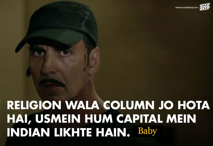 26 Not-So-Famous Bollywood Dialogues You Definitely Must Not Miss