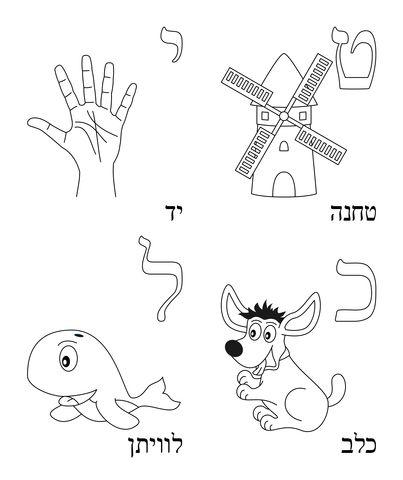 דפי צביעה להדפסה ולצביעה מקוונת-LAMINAS PARA COLOREAR (hebreo)