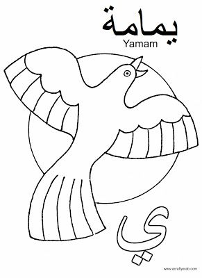 A Crafty Arab: Yamam (Dove) Coloring Page - Free Arabic alphabet coloring pages download