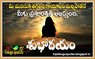 top telugu quotes: Good Morning Picture Messages – Picture with Good ...