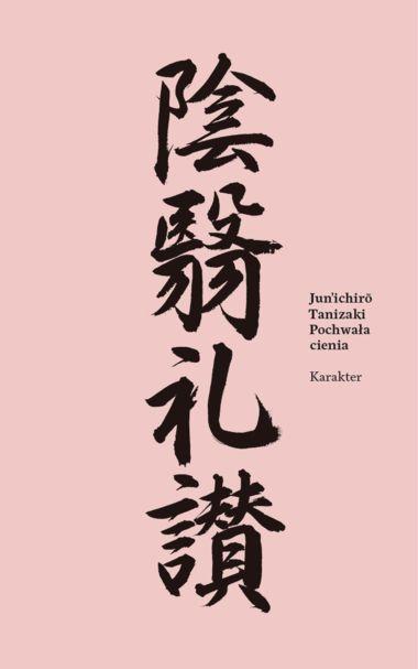Słynny esej z 1933 roku poświęcony japońskiej estetyce, tłumaczony na wiele języków, studiowany na wydziałach architektury i historii sztuki na całym świecie. Japoński pisarz próbuje zdefiniować w nim podstawy japońskiej estetyki, odwołując się do kategorii cienia jako metafory wieloznaczności, ulotności i przemijalności. Wychodząc od spostrzeżeń dotyczących budowy japońskiego domu czy kształtu przedmiotów codziennego użytku, Tanizaki zastanawia się nad tym, co charakteryzuje japońską…