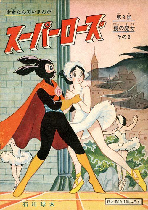 Ishikawa Kyuuta — Super Rose