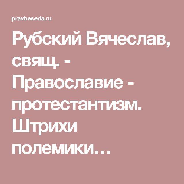 Рубский Вячеслав, свящ. - Православие - протестантизм. Штрихи полемики…