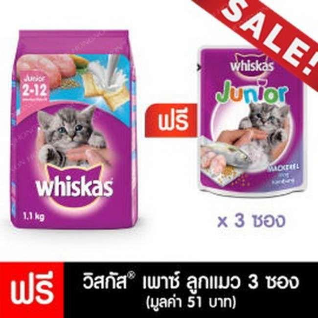 ลดราคา อาหารแมวอบแห ง ส ตรล กแมว 1 1กก 1 ถ ง Whiskas ว สก ส แบบเม ด พ อกเกต